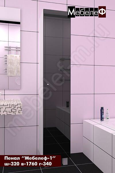 """Пенал для ванной комнаты """"Мебелеф-1"""" черный"""
