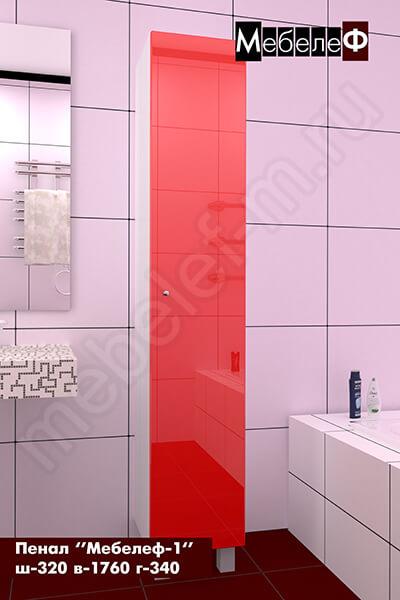 """Пенал для ванной комнаты """"Мебелеф-1"""" красный"""