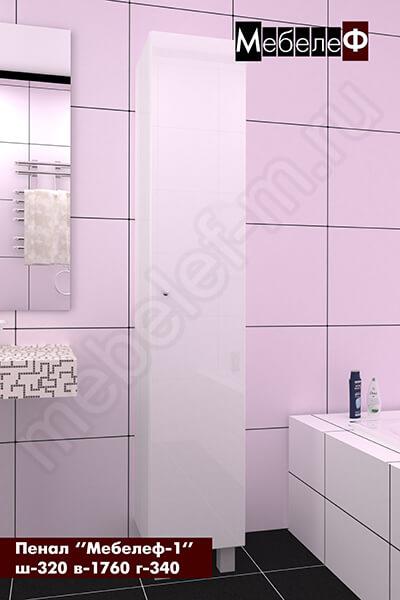 """Пенал для ванной комнаты """"Мебелеф-1"""" белый"""