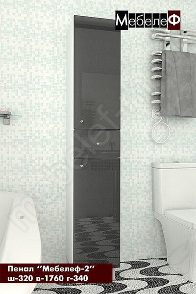 """Пенал для ванной комнаты """"Мебелеф-2"""" черный"""