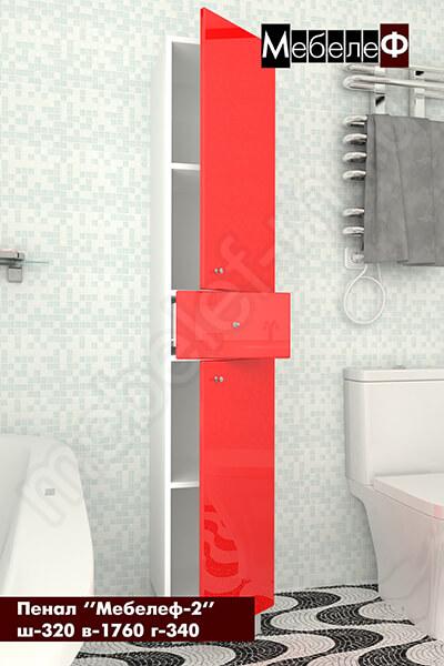"""Пенал для ванной комнаты """"Мебелеф-2"""" красный"""