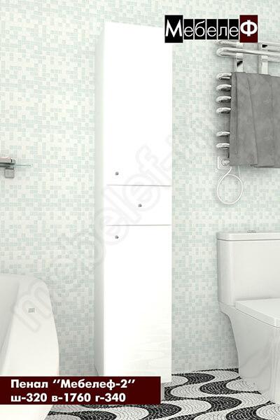 """Пенал для ванной комнаты """"Мебелеф-2"""" белый"""