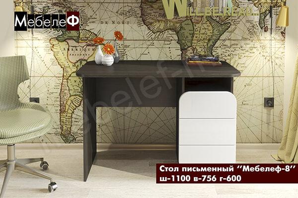 """Письменный стол """"Мебелеф-8"""" белый"""