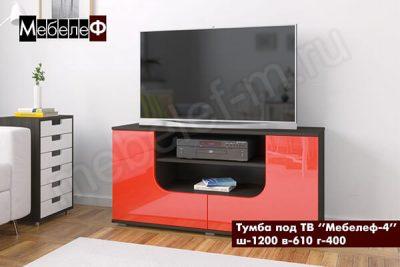 """Тумба под ТВ """"Мебелеф-4"""" красная"""