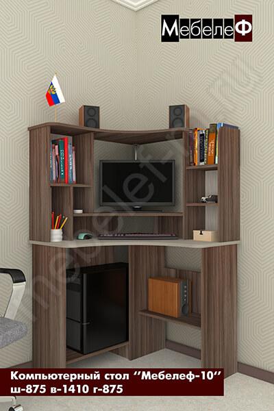 """Компьютерный стол """"Мебелеф-10"""""""