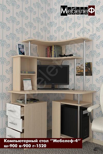 """Угловой компьютерный стол """"Мебелеф-4"""" белый"""
