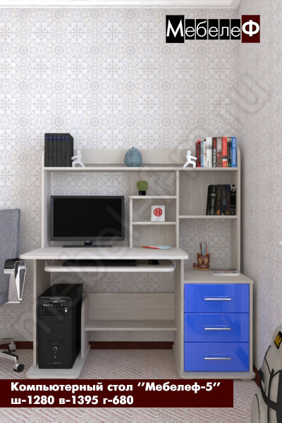 """Компьютерный стол """"Мебелеф-5"""" синий"""