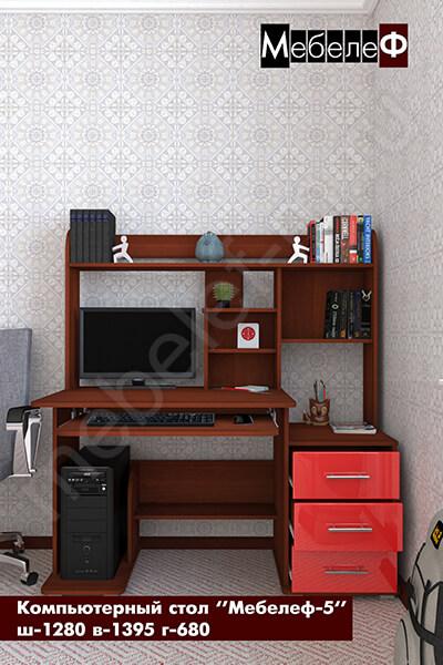 """Компьютерный стол """"Мебелеф-5"""" красный"""