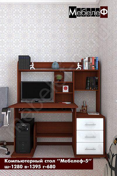 "Компьютерный стол ""Мебелеф-5"" белый"