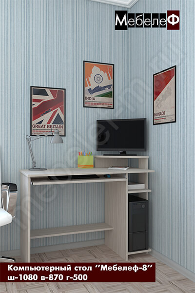 """Компьютерный стол """"Мебелеф-8"""""""