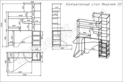 Компьютерный стол Мебелеф-22 чертеж