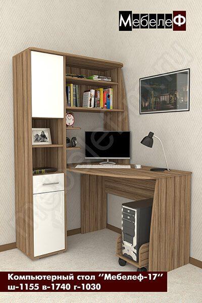 "Компьютерный стол ""Мебелеф-17"" белый"