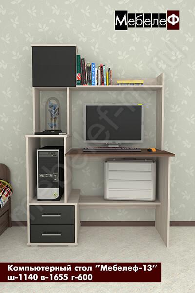 """Компьютерный стол """"Мебелеф-13"""" черный"""
