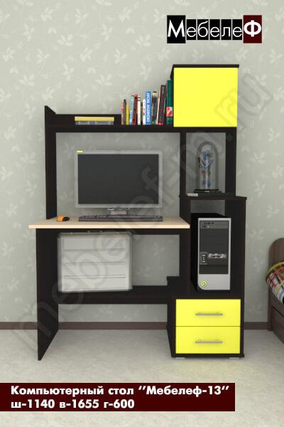 """Компьютерный стол """"Мебелеф-13"""" желтый"""