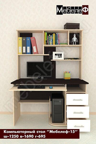 "Компьютерный стол ""Мебелеф-15"" белый"