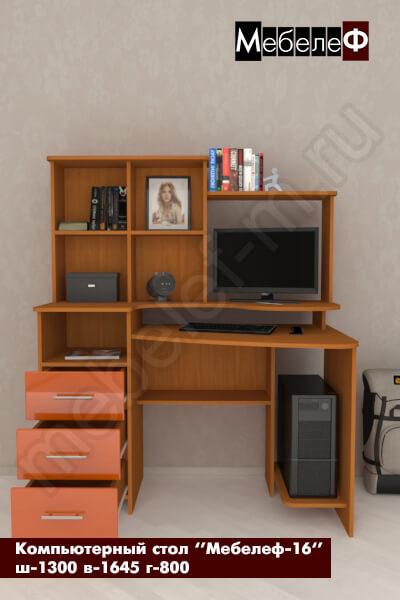 """Компьютерный стол """"Мебелеф-16"""" оранжевый"""