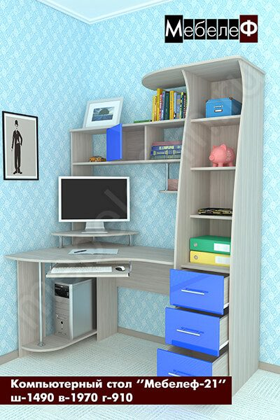 """Компьютерный стол """"Мебелеф-21"""" синий"""