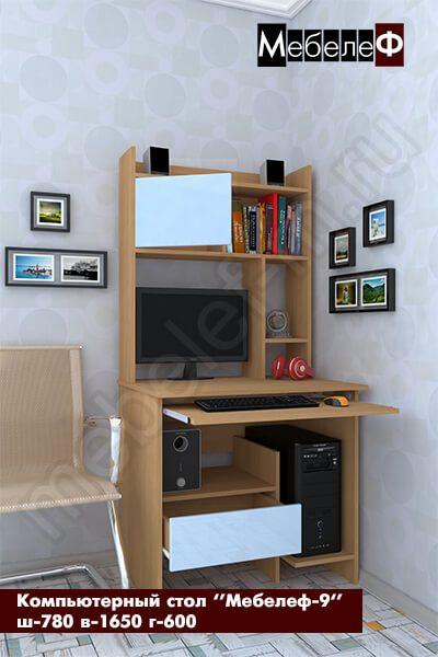 "Компьютерный стол ""Мебелеф-9"" голубой"