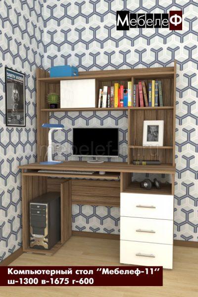 компьютерный стол Мебелеф 11 белый