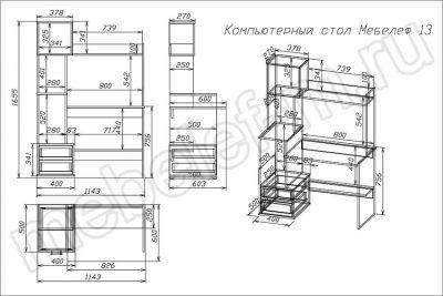 "Компьютерный стол ""Мебелеф 13"" чертеж"