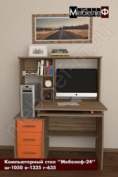 """Компьютерный стол """"Мебелеф-24"""" оранжевый"""