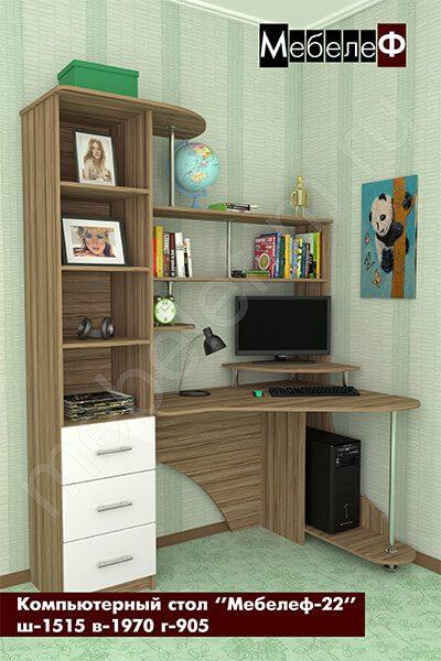 "Компьютерный стол ""Мебелеф-22"" белый"
