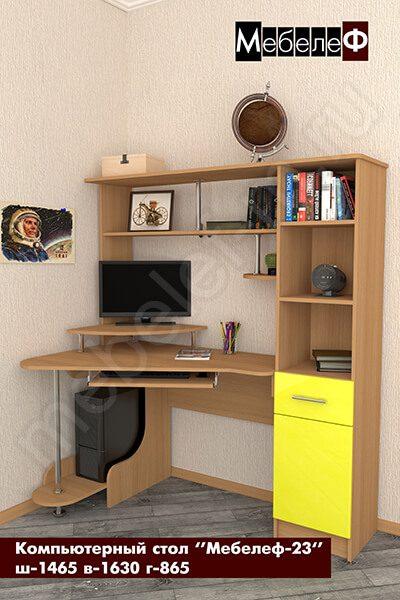 """Компьютерный стол """"Мебелеф-23"""" желтый"""