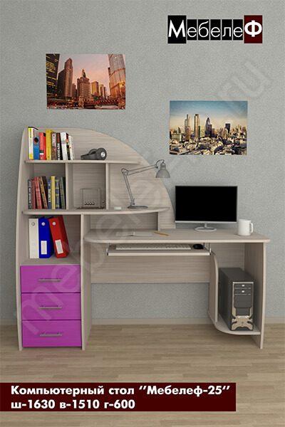 """Компьютерный стол """"Мебелеф-25"""" фиолетовый"""
