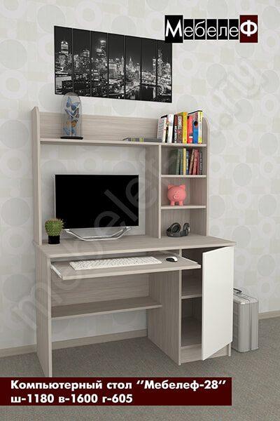 "Компьютерный стол ""Мебелеф-28"" белый"