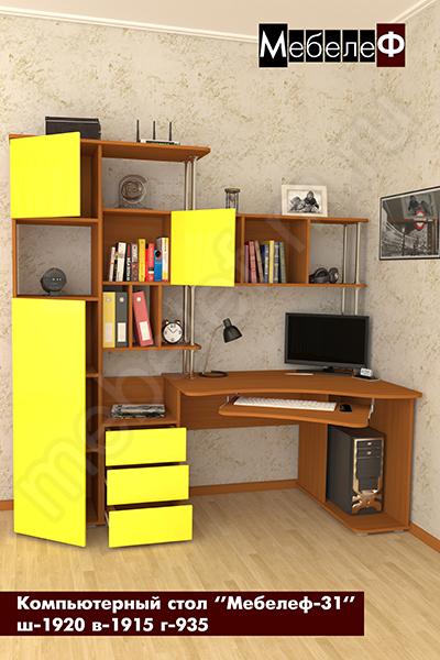 """Компьютерный стол """"Мебелеф-31"""" желтый"""