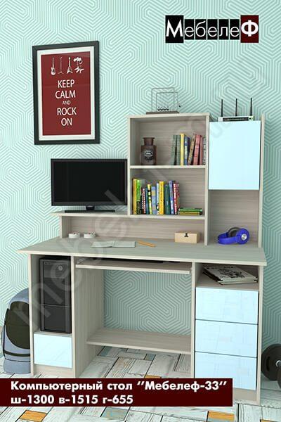 "Компьютерный стол ""Мебелеф-33"" голубой"