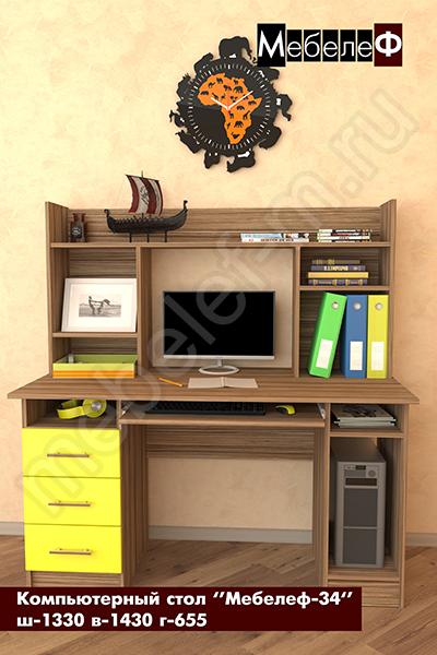 """Компьютерный стол """"Мебелеф-34"""" желтый"""
