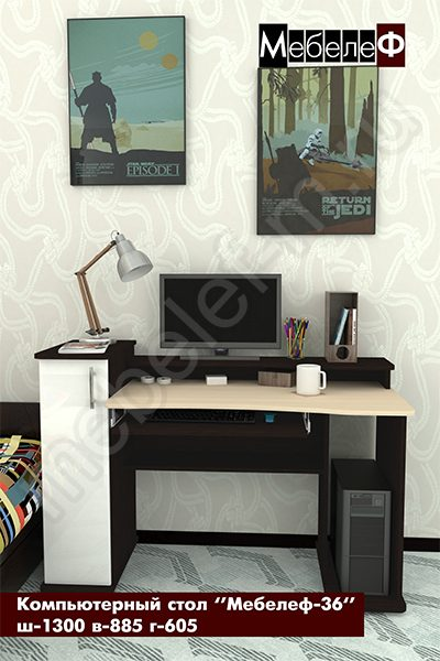 "Компьютерный стол ""Мебелеф-36"" белый"