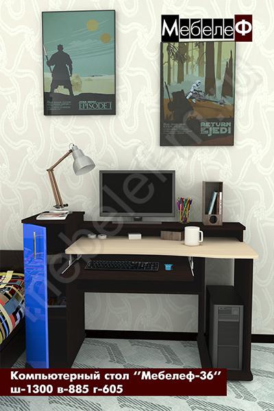 """Компьютерный стол """"Мебелеф-36"""" синий"""