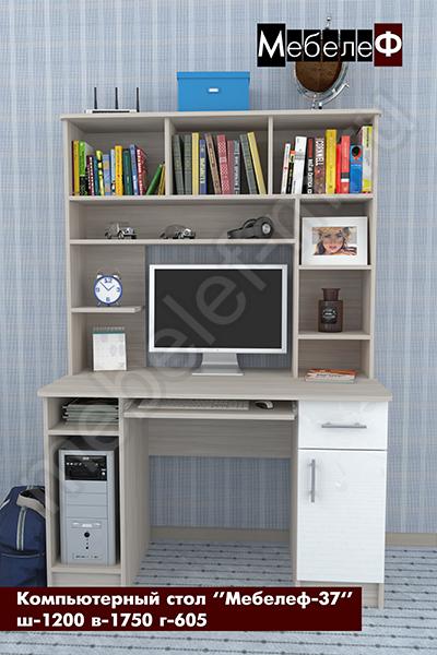 "Компьютерный стол ""Мебелеф-37"" белый"