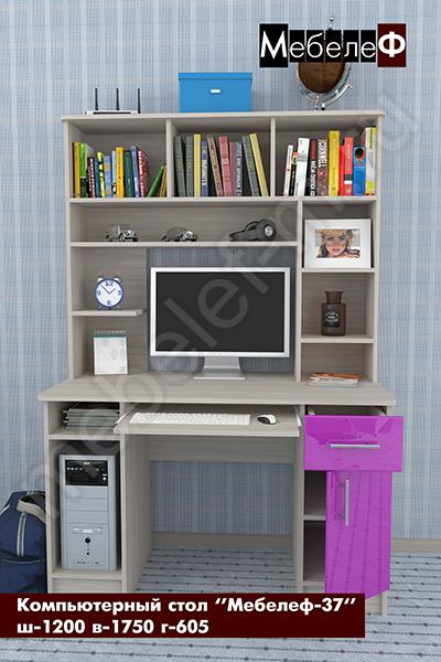 """Компьютерный стол """"Мебелеф-37"""" фиолетовый"""