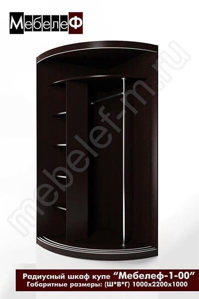 Радиусный шкаф-купе с фотопечатью Мебелеф-1 наполнение