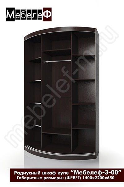 Радиусный шкаф-купе с фотопечатью Мебелеф-3 наполнение