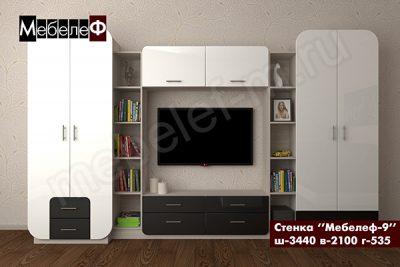 Стенка для гостиной Мебелеф-9 бело-черная