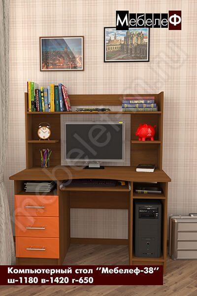 """Компьютерный стол """"Мебелеф-38"""" оранжевый"""