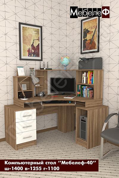 "Компьютерный стол ""Мебелеф-40"" белый"