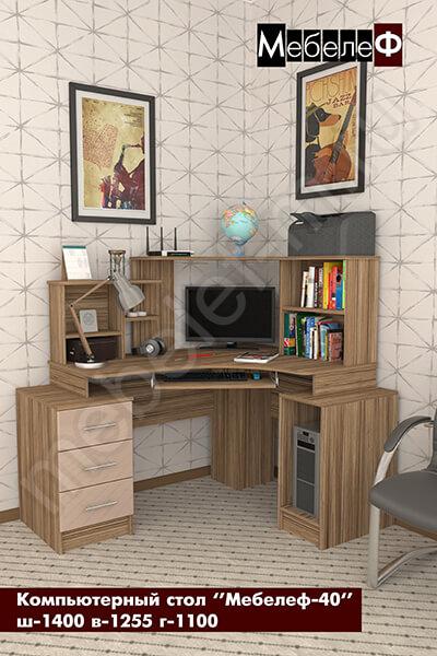 """Компьютерный стол """"Мебелеф-40"""" капучино"""