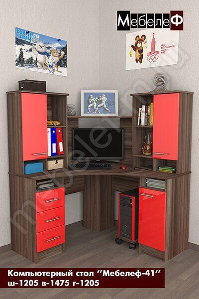 """Компьютерный стол """"Мебелеф-41"""" красный"""