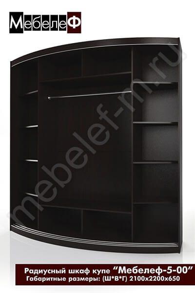Радиусный шкаф-купе с фотопечатью Мебелеф-5 наполнение