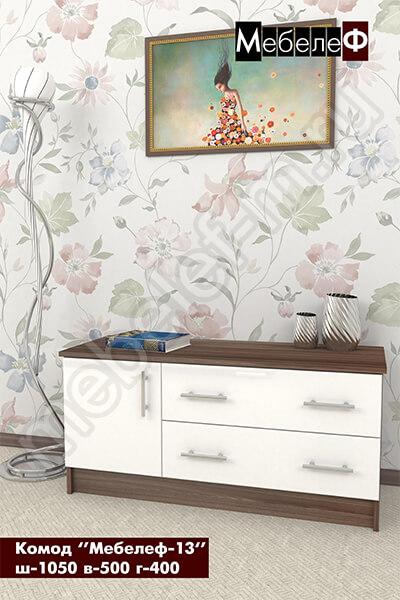 комод Мебелеф-13 белый