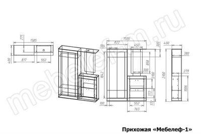 Прихожая Мебелеф-1 чертеж-размеры