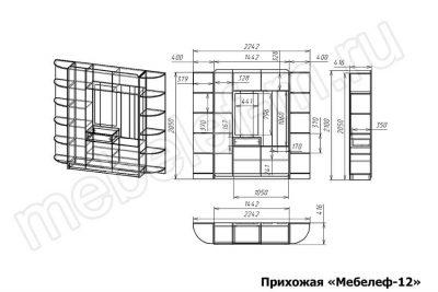 Прихожая Мебелеф-12 чертеж-размеры