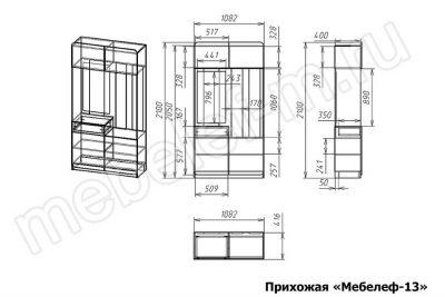Прихожая Мебелеф-13 чертеж-размеры
