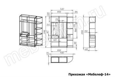 Прихожая Мебелеф-14 чертеж-размеры