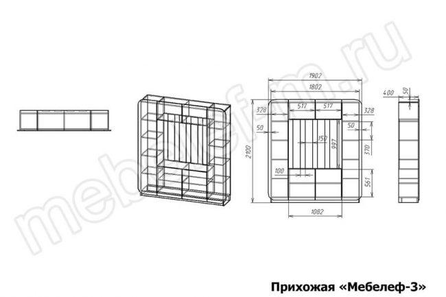 Прихожая Мебелеф-3 чертеж-размеры